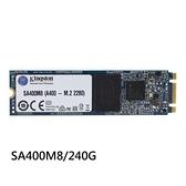 新風尚潮流 【SA400M8/240G】 金士頓 M.2 SSD 固態硬碟 240GB A400 SATA 傳輸