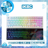 iKBC F108 德國cherry軸承 RGB機械式鍵盤(中文版)-紅軸