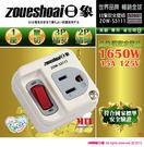 【艾來家電】【刷卡分期零利率+免運費】ZOW-S3111日象高負載安全璧插