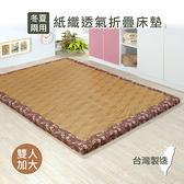 莫菲思 紙籤透氣雙人加大床墊(6尺) 三折疊 冬夏兩用