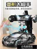 玩具車 感應變形遙控汽車兒童遙控車金剛5機器人充電動賽車男孩玩具3-6歲 【全館免運】