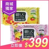 BCL Saborino早安面膜(28枚入) 鮮果昔/莓果昔 款式可選【小三美日】$449