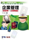 (二手書)企業管理(管理學.企業概論):郵政.中華電信.國營