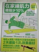 【書寶二手書T4/體育_BES】在家練肌力,體脂少10%_森俊憲