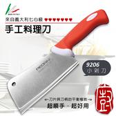 『義廚寶』剁刀_16cm    ☞刀片與刀柄的平衡極致-超順手‧超好用☜