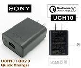 SONY UCH10 快速充電旅充 Xperia X/XP/XA/Z5/Z3+/Z4 原廠快速充電器/QC 2.0/商檢合格 支援9V/12V(密封包裝)