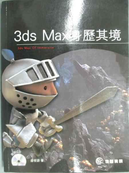 【書寶二手書T2/電腦_ZCJ】3ds Max身歷其境(附光碟)_盧俊諺