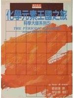 二手書The Periodic Kingdom ( Hua xue yuan su wang guo zhi lu , in traditional Chinese, NOT in English) R2Y 957621324X