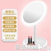 巧妝鏡 化妝鏡子led帶燈網紅宿舍台式美妝小鏡子桌面便攜隨身化妝鏡充電『快速出貨』