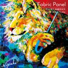 動物 時尚 無框畫 油畫 複製畫 木框 畫布 掛畫 居家裝飾 壁飾【獅子3】