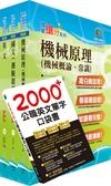 【鼎文公職‧國考直營】6U01-109年中油公司招考(機械類)套書