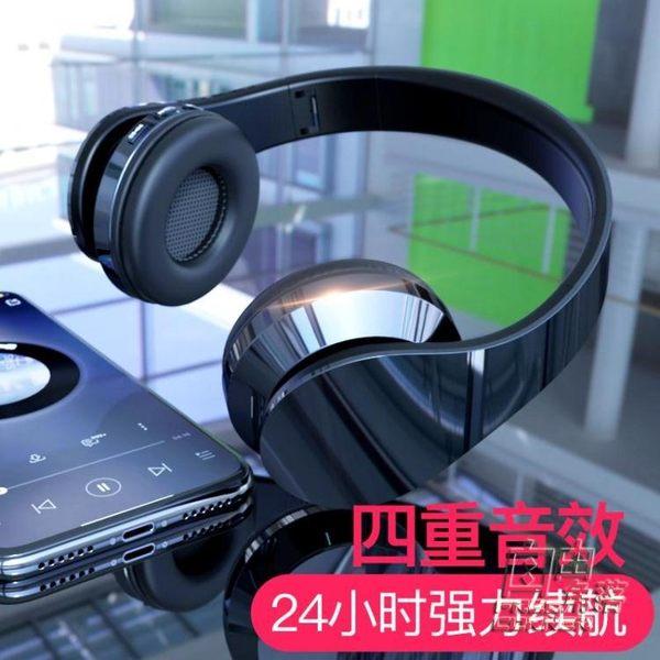 耳機頭戴式無線耳麥藍芽重低音手機游戲插卡運動手機電腦通用Fm igo 自由角落