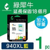 綠犀牛 for HP NO.940XL (C4907A) 藍色高容量環保墨水匣