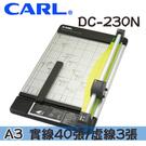 CARL DC-230N A3 圓盤式裁紙機 (裁紙刀/裁刀/裁紙器/裁切/切割/切紙)