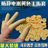 護指套 米黃色防靜電手指套工業一次性乳膠光滑無粉塵防護護指橡膠手指套 快速出貨