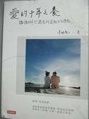 【書寶二手書T5/家庭_LNO】愛的十年之養-謝謝那些過去所造就的現在_李佩甄