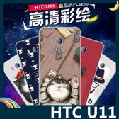 HTC U11 彩繪磨砂手機殼 PC硬殼 卡通塗鴉 超薄防指紋 保護套 手機套 背殼 外殼