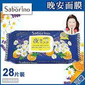 晚安面膜 BCL SABORINO 日本新品 晚安系列 藍包裝 28枚入 洋甘菊橙花香 60秒完成臉部呵護 日本熱銷中!