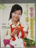 【書寶二手書T7/保健_GFJ】0~3歲寶寶營養副食品_謝宜芳