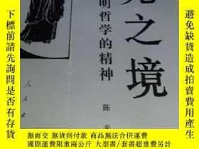 二手書博民逛書店罕見有無之境——王陽明哲學的精神12176 :陳來 著 人民出版