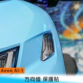 【妃航】Aeon 宏佳騰 Ai-1 前方向燈 透明 保護貼 水凝膜 保護 燈膜/車貼車膜 防刮 遮傷 電動車/機車