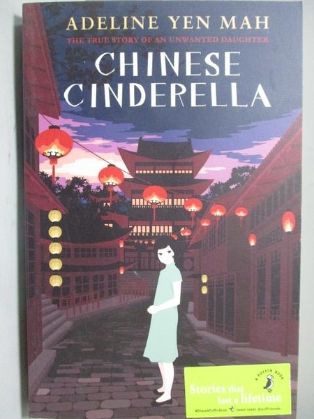 【書寶二手書T8/原文小說_NBY】Chinese Cinderella_Adeline Yen Mah