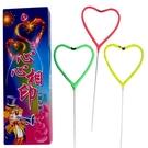 心型彩色仙女棒 (中隻) 長約25cm/一小盒12支入(定200) 心心相印仙女棒童玩-信