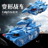 兒童玩具自動變形坦克飛機 兒童電動玩具帶音樂聲光萬向輪寶寶玩具   SQ13283『寶貝兒童裝』TW