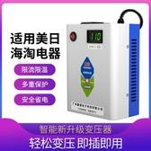 220v轉110v變壓器大功率電壓轉換器100v日本電飯煲空氣凈化器(快速出貨)