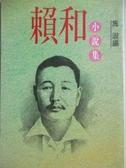【書寶二手書T5/一般小說_JDF】賴和小說集_施淑