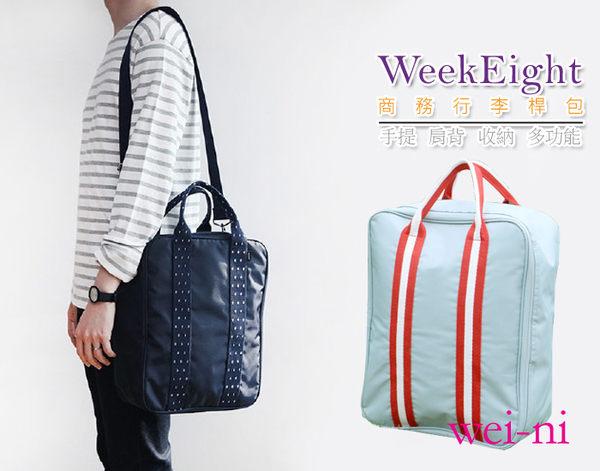wei-ni 商務WeekEight行李桿包 衣物收納袋 旅行收納包 旅遊整理袋 露營收納包 多功能萬用袋