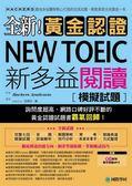 (二手書)全新!黃金認證NEW TOEIC新多益閱讀模擬試題:詢問度最高的閱讀測驗最新..
