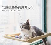 貓窩 貓吊床掛式掛床掛籃貓窩貓咪窗戶秋千吸盤式掛窩窗臺玻璃寵物用品