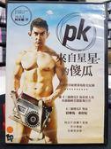 影音專賣店-P03-437-正版DVD-電影【來自星星的傻瓜】-阿米爾罕
