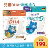 【ACE】SUPER KIDS 維他命D(14顆/袋) + DHA(14顆/袋) 優惠組(全素可食)