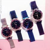 現貨-ins抖音同款女士手錶防水時尚新款潮流網紅磁鐵錶帶星空女錶W17-水鑽