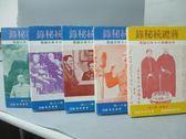 【書寶二手書T7/歷史_MLD】蔣總統秘錄_10~14冊間_共5本合售_日本產經新聞古屋奎二_民67