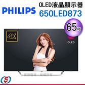 【信源】65吋飛利浦 PHILIPS 4K OLED液晶顯示器 65OLED873 不含安裝