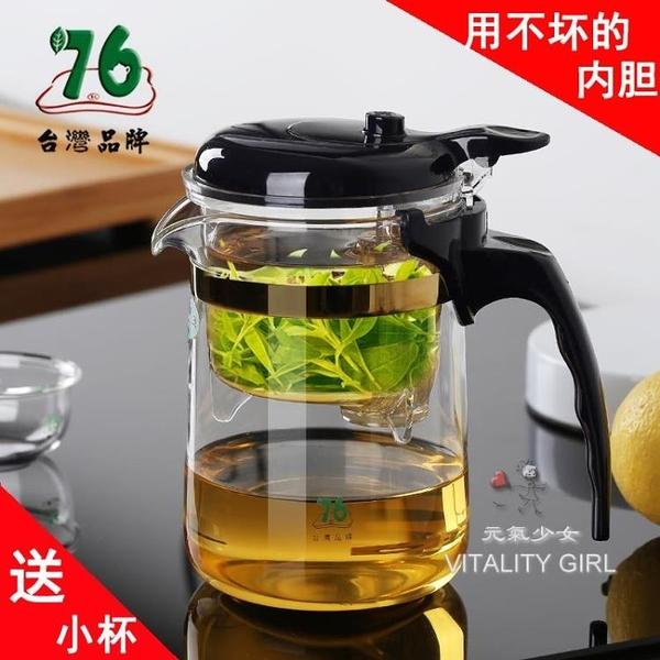 台灣飄逸杯泡茶壺耐熱玻璃過濾茶具TW【快速出貨】