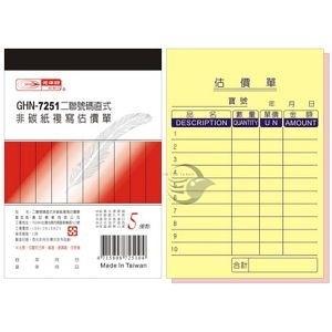 【金玉堂文具】光華牌 GHN-7251 直式二聯估價單72K/50組 20本/盒