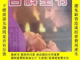 二手書博民逛書店罕見新編育兒百科全書Y278641 劉美紅 大衆文藝出版社 出版