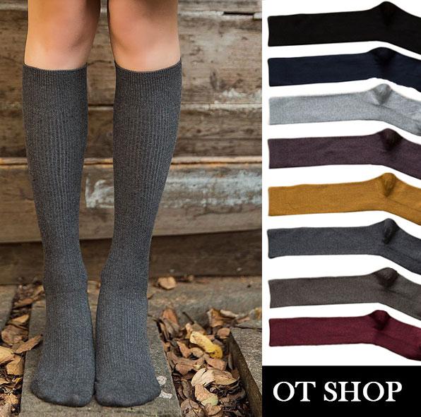 [現貨] 襪子 及膝襪 秋冬保暖 精梳棉 學院風 可搭馬靴 日系韓系復古文青 素色 八色 M1053 OT SHOP
