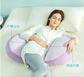 孕婦枕多功能護腰側睡枕孕婦枕頭抱枕睡覺托腹側臥抱枕睡墊   YDL
