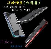 【X-Doria defense】三星 Note20 Note 20 Ultra 6.9吋 SM-N9860 極盾 刀鋒