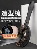 梳子 抖音男士吹頭髮型蓬鬆神器女定型造型捲髮梳專用背頭大排骨梳梳子 名創家居館