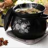 砂鍋 黑色貼花家用明火砂鍋耐熱陶瓷煲熬粥煲湯燉鍋燃氣用土鍋 創想數位DF 全館免運