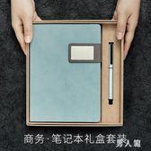 商務筆記本文具日記本辦公加厚創意記事本禮盒套裝 zm4170『男人範』