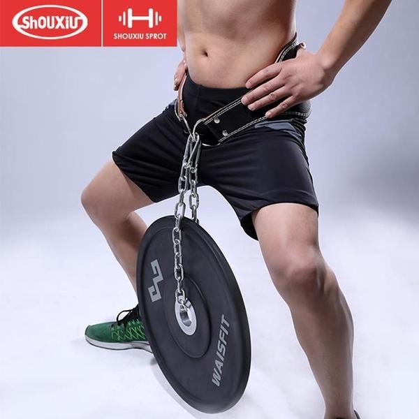 負重腰帶引體向上負重帶掛杠鈴片加重鐵錬力量負重片健身負重裝備 陽光好物