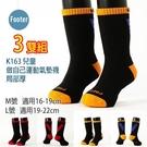 Footer 兒童 除臭襪 K163 做自己運動氣墊襪 局部厚 3雙超值組