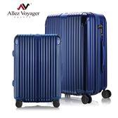 行李箱 旅行箱 24+28吋兩件 PC金屬護角耐撞擊硬殼 法國奧莉薇閣 箱見恨晚系列-深藍色